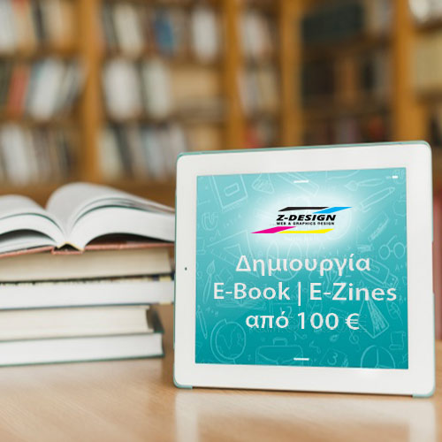 Δημιουργία ebooks ezines photo albums